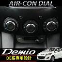 デミオ DE系 エアコン ダイヤル アルミ製 純正交換 マニュアルエアコンスイッチカバー エアコン ノブ エアコン ハンドル ツマミ カスタムパーツ