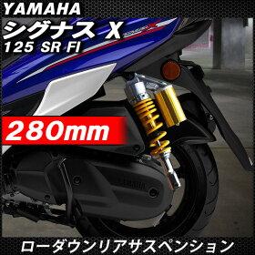 シグナスX125SRローダウンサスペンション-1
