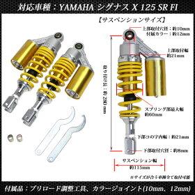シグナスX125SRローダウンサスペンション-4