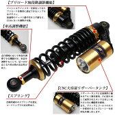 リア サスペンション 320mm 330mm 調整式 リアショック RFY ブラック ゴールド リアサス サス パーツ 汎用 タンク付 カスタムパーツ