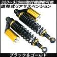 リアサスペンション XJR400R 4HM 320mm 330mm 調整式 RFY リアショック ブラック ゴールド カスタムパーツ リアサス