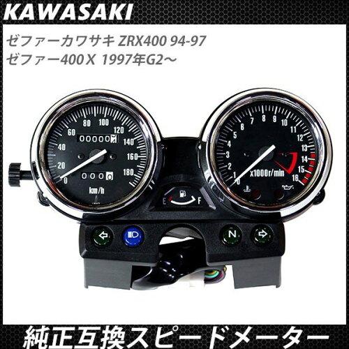 メーター ZRX400 ゼファー400χ KAWASAKI 94-97 ASSY ゼファー400カイ ゼファーカイ カワサキ スピ...