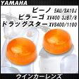 ヤマハ ウインカー レンズ ビーノ 5AU SA10J ビラーゴ XV400 3JB7 3JB8 ドラッグスター XVS400 XVS1100 純正互換 社外品 外装パーツ オレンジ