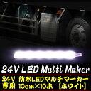 LEDマーカー 24V 防水 10cm×10本 ホワイト トラックパーツ サイドマーカー デイライト LEDテープ ライト カスタムパーツ HINO ISUZU UD FUSO