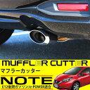 ノート マフラーカッター オーバル ステンレス製 シングルタイプ シルバー 日産 NOTE E12 後期 マフラーチップ テールチップ