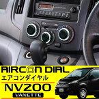 日産 NV200 バネット 対応 エアコンダイヤル 純正適合 アルミ ダイヤルリング エアコンパネル ハンドル