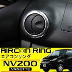 NV200 バネット メッキ エアコンリング 2個セット 日産 純正適合 パネル 内装 カスタムパーツ ガーニッシュ エアコン吹き出し口 カバー ダクト