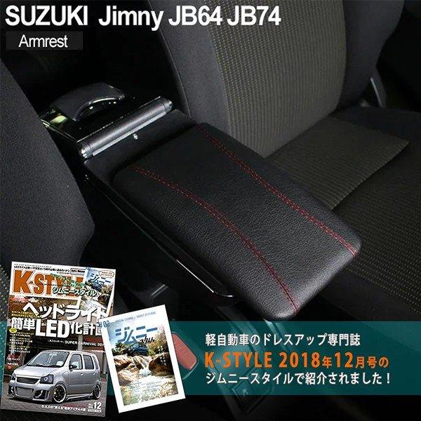 車内収納・ホルダー, コンソールボックス  JB64 JB74