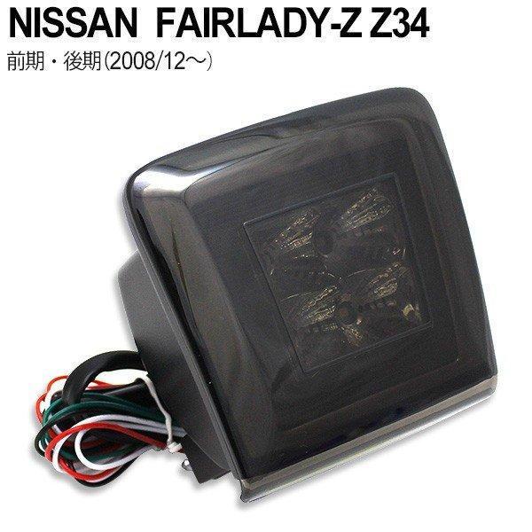 ライト・ランプ, フォグランプ・デイランプ  Z34 Z LED LED 4 E12 K13 NISMO