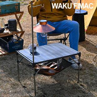 送料無料 アウトドアテーブル キャンプテーブル ランタンスタンド 付き ソロ キャンプ アウトドア ロー ミニ テーブル 軽量 コンパクト 折りたたみ BBQ アルミ ランタン 初心者 用品 道具 ソロ おすすめ ランキング 料理 一式 セット 人気 コスパの画像