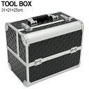 送料無料 ツールボックス 3段式 おしゃれ 工具箱 ブラック アルミ 収納ボックス 道具箱 コスメボックス DIY ガレージ インテリア映え