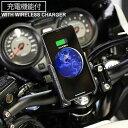 送料無料 バイク スマホホルダー ワイヤレス充電 QI スマホ スタンド 充電機