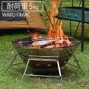 送料無料 焚き火台 アウトドア キャンプ コンパクト 軽量 ヘキサゴン ファイアスタンド 折り畳み 初心者 用品 道具 おすすめ ランキング デイキャンプ 女子