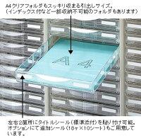 生興整理ケース(プラスチック引出し)A4判床置型ホワイトH880床置型2列深型9段A4W-P209L【新品商品】