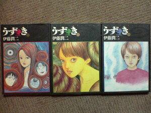 【中古】  ◆ うずまき 全3巻 伊藤潤二 全巻 完結 恐怖 セット