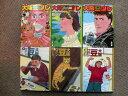 【中古】 ◆ 大阪豆ゴハン 全6巻 サラ・イイネス 全巻 文庫サイズセット