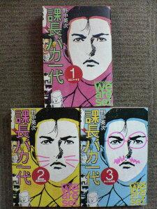 【中古】 ◆ 課長バカ一代 全3巻 野中英次 全巻 完結 少年ワイド セット