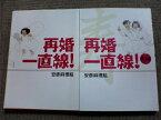 【中古】 ◆ 再婚一直線!全2冊 安彦麻理絵 全巻 完結 セット