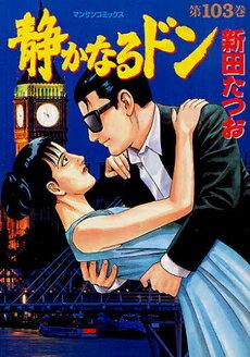 【中古】 ◆ 静かなるドン 全108巻 新田たつお 全巻 完結 セット