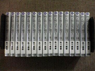 【中古】 ◆ 困った時には星に聞け 全16巻 あべ美幸 全巻 完結 文庫サイズ