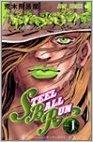 【中古】 ◆ ジョジョの奇妙な冒険 全24巻 荒木飛呂彦 STEEL BALL RUN Part7