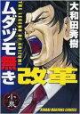 【中古】 ◆ ムダヅモ無き改革 全16巻 大和田秀樹 セット 全巻