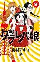 【中古】 ◆ 東京タラレバ娘 全9巻 東村アキコ 全巻 セット