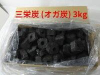三栄炭3kg