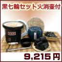 防災対策やバーベキューや本格炭火焼に!黒七輪セット火消壷付 ◆あす楽◆