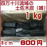 四万十土佐木炭(雑)1kg