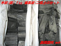 土佐木炭と備長炭のセット