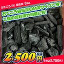 お一人様2個まで!土佐備長炭「おてごろ(M)土佐備長炭」6kg 数量限定商品!◆あす楽対応◆