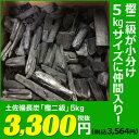 土佐備長炭「樫二級」5kg ◆あす楽対応◆