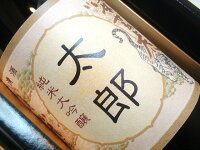送料無料当店オリジナル!!父の日限定品名入れの酒720ml安芸虎純米大吟醸山田錦精米歩合40%