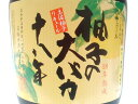 「土佐リキュール」柚子の大バカ十八年 18年長期熟成大古酒司牡丹酒造720ml