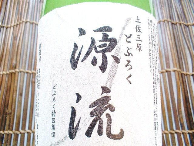 限定品「土佐どぶろく」濁酒 源流 720mlNOKO 三原村地酒コンビニ受取不可