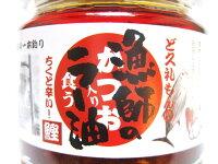 食べるラー油「めちゃ美味」漁師のラー油(かつお焼節入り)120g