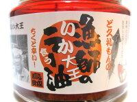 食べるラー油「めちゃ美味」漁師のラー油(いか大王)120g