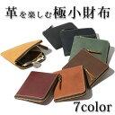 贅沢に本革を使用した 極小財布 コインケース L字ファスナー L字型 ...