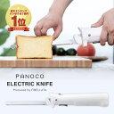 【楽天1位2冠達成 楽天ランキング1位】充電式 コードレス 電動パン切り包丁「PANOCO」 パン切