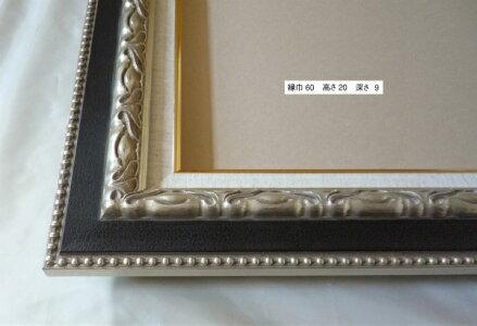 油彩額油絵用額縁ガイマス60F15P15M15銀シルバー-新品