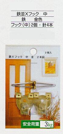 美術金具 額縁用吊金具 2本針フック 金色 2個入り 3KG