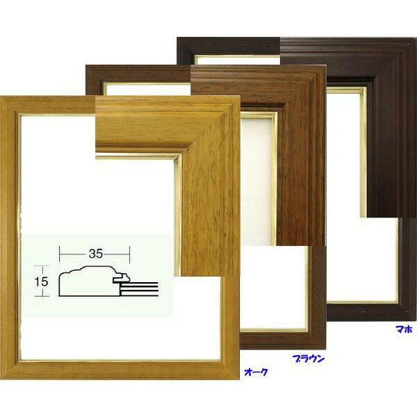 【賞状額A4】デザインで賞状額を選ぶなら木製タイプ