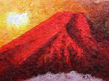 油絵 肉筆絵画 F20サイズ 「富士山」 渡部 ひでき 木枠付 -新品