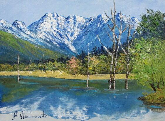 油絵 肉筆絵画 F10サイズ 「大正池」 島本 良平 木枠付 -新品:絵画 掛軸 額縁屋 TOUO