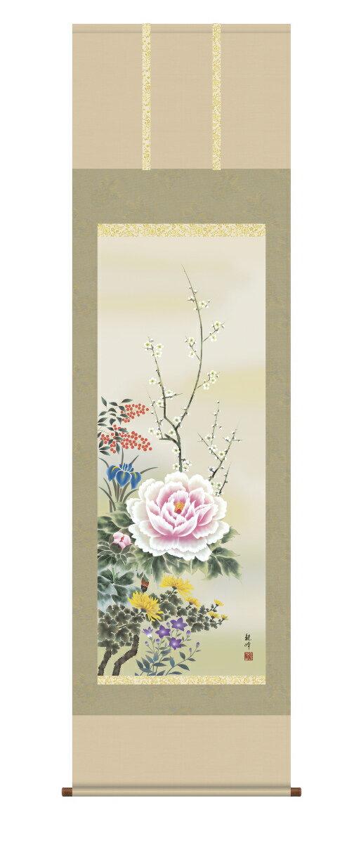 純国産掛け軸 花鳥画 「四季花」 山村観峰 尺五 桐箱付