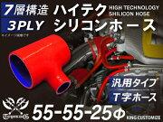 シリコンホースエルボ135度同径内径Φ95mm片足長さ90mm赤色ロゴ無し