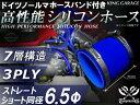 ドイツ ノールマ バンド付 TOYOKING 高性能 シリコン製 継手 シリコン ホース ストレート ショート 同径 内径Φ6.5mm 青色長さ76mm ロゴマーク無しGT-R RX-7 トヨタ86 DBA-ZN6 DAA-ZF1 E-DC2 E-FD3S 汎用品