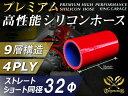 プレミアム TOYOKING 高性能 シリコン製 継手 シリコン ホース ストレート ショート 同径 内径 Φ32mm 赤色 ロゴマーク無しGT-R RX-7 トヨタ86 DBA-ZN6 DAA-ZF1 E-DC2 E-FD3S 汎用品