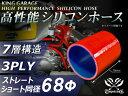 TOYOKING 高性能 シリコン製 継手 シリコン ホース ストレート ショート 同径 内径 Φ68mm 赤色 ロゴマーク無しGT-R RX-7 トヨタ86 DBA-ZN6 DAA-ZF1 E-DC2 E-FD3S 汎用品